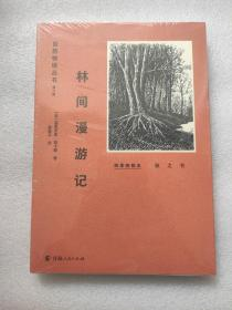 自然物语丛书(第三辑)林间漫游记