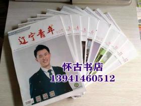 辽宁青年:2020年1---12期全(50元包邮)  本店一律正版现货实物拍照,全网最低价,欢迎新老客户选购。