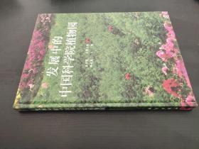 發展中的中國科學院植物園:[攝影集]