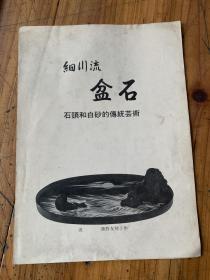 554:2:细川流 盆石  石头和白砂的传统艺术  展示单