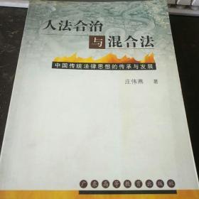 人法合治与混合法-中国传统法律思想的传承与发展