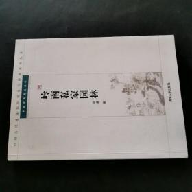 中國古代建筑知識普及與傳承系列叢書·中國古典園林五書:嶺南私家園林