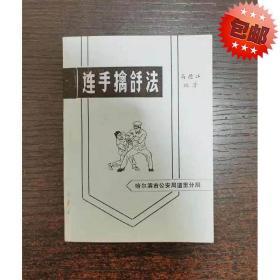 稀缺经典:连手擒拿法 高德江 武术名家经典小册子 1980