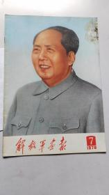 《解放军画报》1970年第7期(含增刊)【缺第21-24页共4页】