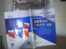 431金融学综合习题精编(9版)''