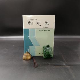 台湾东大版 陈俊辉《祁克果》(精裝)