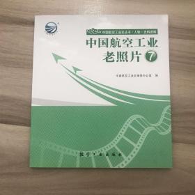 中国航空工业史丛书·人物·史料资料:中国航空工业老照片(7)
