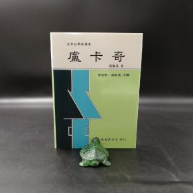 台湾东大版 谢胜义《盧卡奇》(精装) 書有挤压