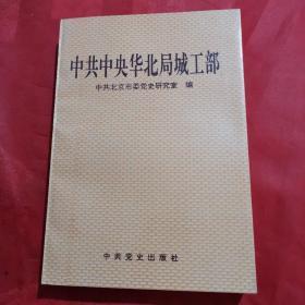中共中央华北局城工部