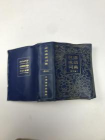 汉语成语词典 增订本