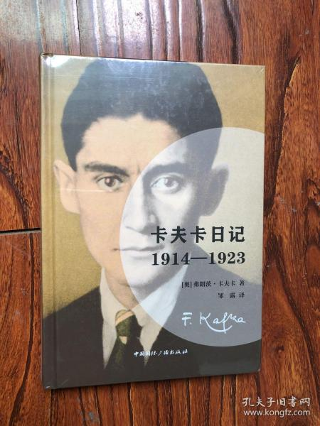 卡夫卡日记:1914-1923