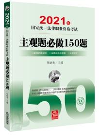 2021年国家统一法律职业资格考试主观题必做150题