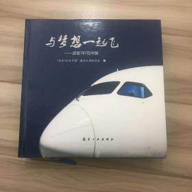 与梦想一起飞 : 波音787在中国