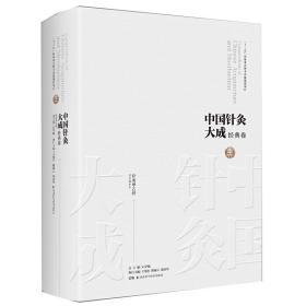 中国针灸大成·经典卷(针灸甲乙经)