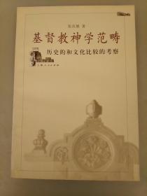 基督教神学范畴:历史的和文化比较的考察   库存书未翻阅正版   2021.3.24