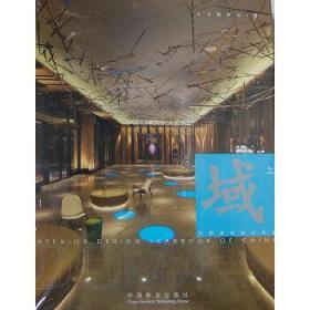 中国室内设计年鉴:域(上)