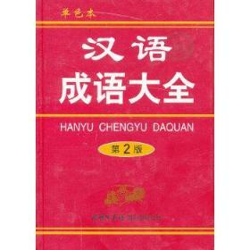 汉语成语大全(单色本)(第2版)