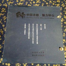 中国凉都魅力钟山【精装带盒】