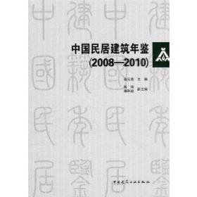 中国民居建筑年鉴(2008-2010)