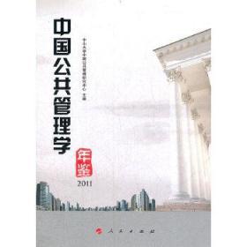 中国公共管理学年鉴2011