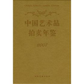 中国艺术品拍卖年鉴2007(纸面)