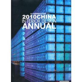 2010中国室内设计年鉴(上)