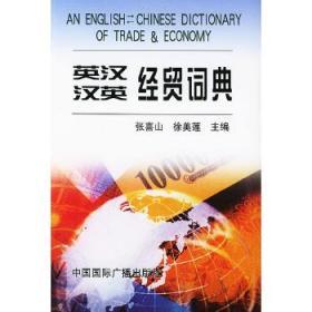 英汉.汉英经贸词典