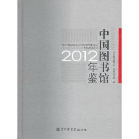 中国图书馆年鉴 (2012)