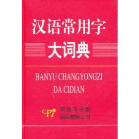 汉语常用字大词典
