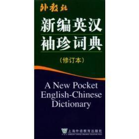 新编英汉袖珍词典(修订本)