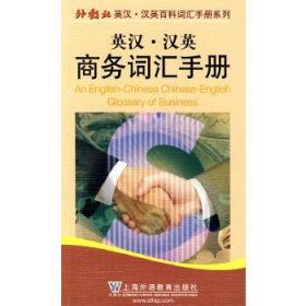 英汉汉英商务词汇手册
