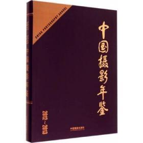 中国摄影年鉴2012~2013