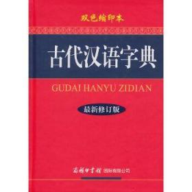 古代汉语字典(双色缩印本 最新修订版)