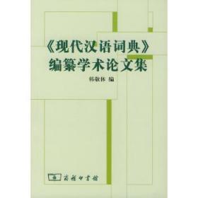 《现代汉语词典》编自纂学术论文集