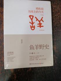 鱼羊野史  第一卷1–2月(有塑料薄膜.未开封)
