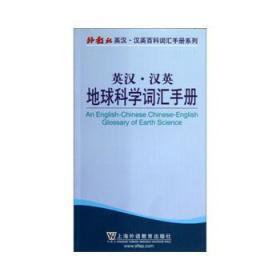 英汉·汉英地球科学词汇手册