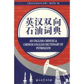 英汉双向石油词典