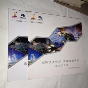 2010年广州亚运会 邮票纪念册 附带套盒