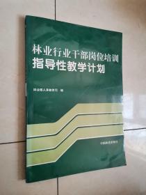 林业行业干部岗位培训指导性教学计划