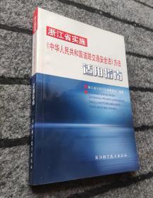 浙江省实施《中华人民共和国道路交通安全法》办法适用指南