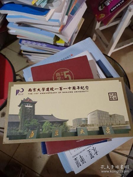 南京大学建校一百一十周年纪念
