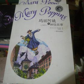 玛丽阿姨的神怪故事