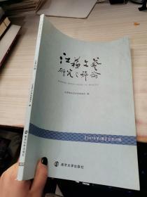 江苏文艺研究与评论