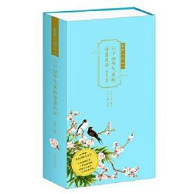 农历2021:二十四节气里的诗意生活在中国农历中感受中国传统文化之美