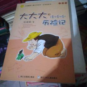 大大大和小小小历险记:中国幽默儿童文学创作·任溶溶系列