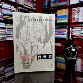 《著名中年语言学家自选集:李临定自选集》一版二印.获第二届国家图书奖提名奖图书