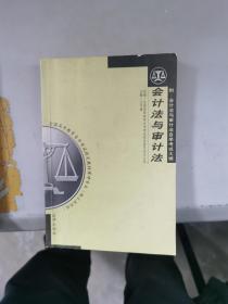 (正版) 会计法与审计法  9787503622137