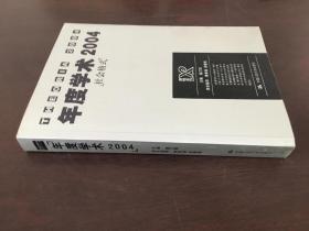 年度学术2004:社会格式