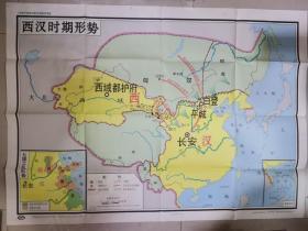 教学挂图:西汉时期形势图