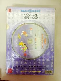 DA128217 中国传统文化经典系列--论语(内附有光碟)(全新未拆封)